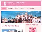 ロイヤルハワイアンホテル公式携帯サイト