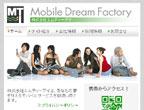株式会社エムティーアイ携帯サイト
